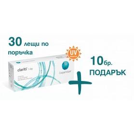 Clariti 1 day (30 лещи) по поръчка! + 10 броя ПОДАРЪК!